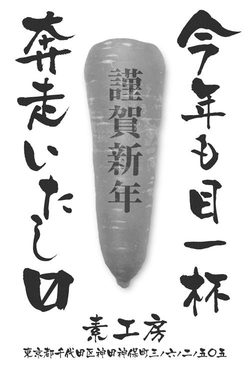 2014年、素工房の年賀状